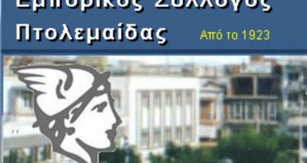 emporikos-syllogos-ptol