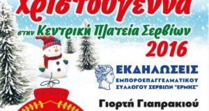 emporikos_servion_2016_web