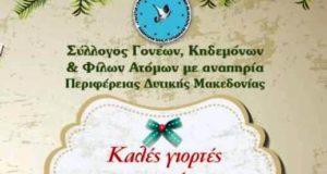 amea_prosklisi_2016