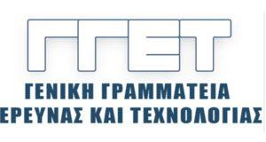 geniki-grammateia-ereynas-texnologias