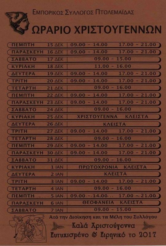 orario-xristougennon