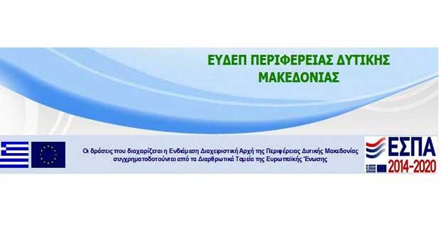 Περιφέρεια Δυτικής Μακεδονίας: Προκήρυξη Δράσης Ενίσχυσης Καινοτομίας και ΜΜΕ στους τομείς Μεταποίησης-Τουρισμού στο ΕΠ/ΠΔΜ 2014-2020.