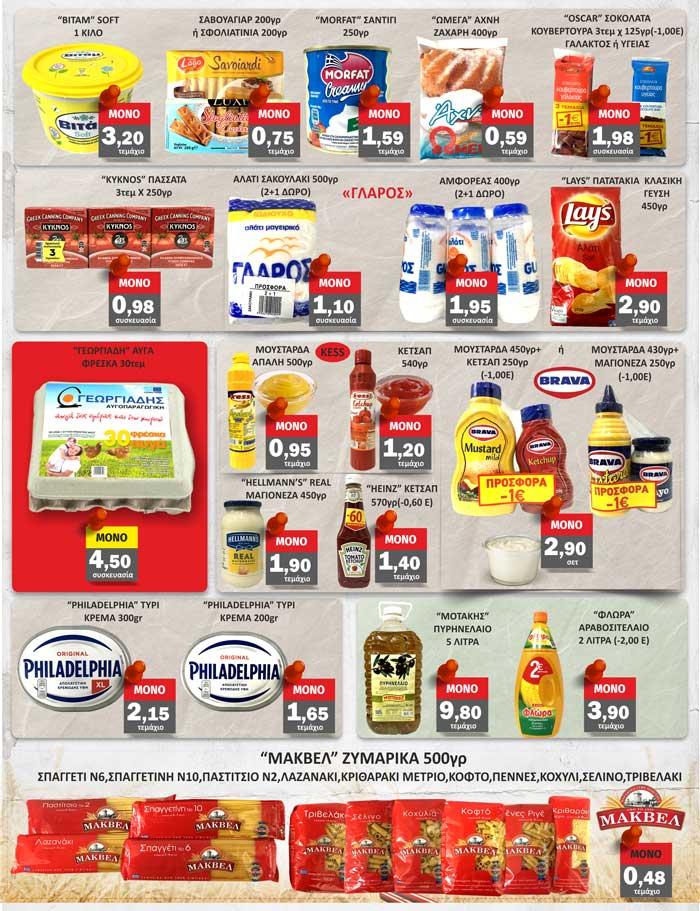 afe9e7aab310 Δείτε το νέο φυλλάδιο προσφορών των σούπερ μάρκετ CENTRO από τις 20  Απριλίου μέχρι και τις 18 Μαΐου